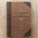 Notatbok brun kunstskinn